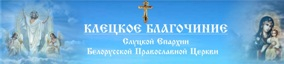 КЛЕЦКОЕ БЛАГОЧИНИЕ Слуцкой Епархии Белорусской  Православной Церкви