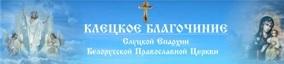 КЛЕЦКАЕ БЛАГАЧЫННЕ Слуцкай епархіі Беларускай Праваслаўнай Царквы