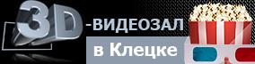 3D-відэазала ў Клецку