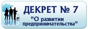 Дэкрэт №7 «Аб развіцці прадпрымальніцтва»