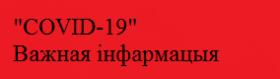 """""""COVID-19"""" Важная інфармацыя"""