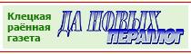 Клецкая раённая газета «Да новых перамог»