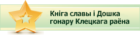 Дошка гонару Клецкага раёна