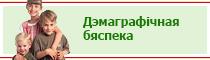 Дэмаграфічная бяспека