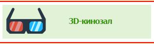 3D-видеозал