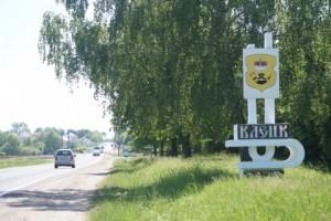Въезд в Клецк со стороны Несвижа